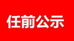 黑龙江拟任职干部公示名单(2018年7月2日—7月6日)