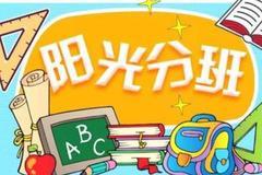 齐齐哈尔实施阳光分班 小学生课后活动参与率达97.7%