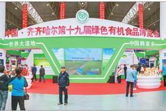 齐齐哈尔第十九届绿博会开幕 27大类千余种商品参展