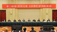 黑龙江代表团举行第九次全体会议