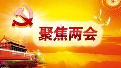黑龙江代表团举行第十一次全体会议