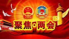 黑龙江省代表团举行第十二次全体会议