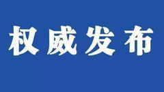 王文涛任黑龙江省委副书记 陆昊不再担任