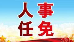 黑龙江省人大常委会任免名单
