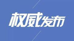 杜和平出任黑龙江省委常委统战部长 曾任重庆市委常委