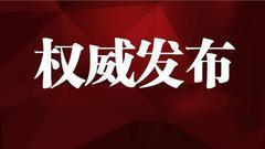 快讯:孙喆当选市长 金银墙当选市中级人民法院院长