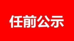 大庆拟任职干部公示名单 公示期:3月26日-30日