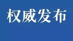 舒寰任大庆市人民政府副市长