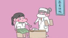 齐齐哈尔市今年高考招生体检工作即将开始