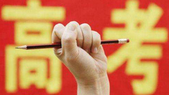 黑龙江省2018年高考网上补报名3月1日开始