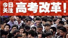 今秋黑龙江新高一全面新课改 3年后高考不分文理科