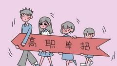 黑龙江高职单独招生工作启动 被录取可不用参加高考