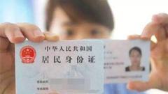 黑龙江高考生办身份证2-3个工作日 丢失急用这么操作