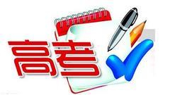 黑龙江高考实行出分填报志愿 将在唯一网站公布成绩