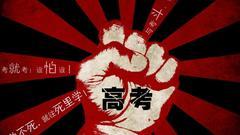 黑龙江16.9万人高考 记者探秘高考分数是如何出炉的