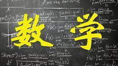 哈三中名师解析高考卷 数学难度下降知识点覆盖全面