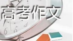 """哈三中名师解析高考卷 作文:减少""""套路化"""""""
