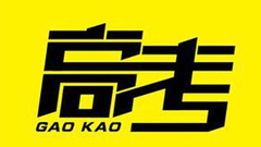 黑龙江高考评卷工作预计22日结束 24日发布高考成绩