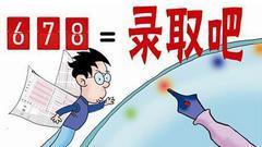 黑龙江高考录取分数线划定 今17时前可申请成绩复核