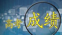 2018年黑龙江省高考各批次录取时间发布