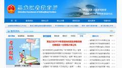 高考生注意!黑龙江省新增一高考志愿填报端口