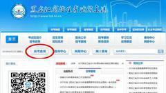 现在起可以查询黑龙江省高考成绩 附查询办法
