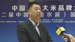 宁安市市长李东军:万年火山助宁安打造精品农业