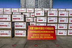 飞鹤乳业再次向齐齐哈尔捐赠防疫物资
