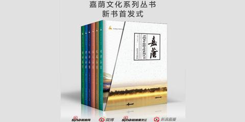 中国第一龙乡嘉荫文化系列丛书新书首发式