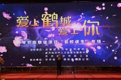 """""""爱上鹤城 爱上你""""青年交友联谊活动 ——""""名校优生""""专场成功举办"""
