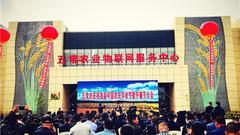 五常庆祝首届中国农民丰收节暨开镰节举办