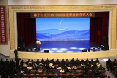 齐市碾子山区召开冬季旅游营销大会 重磅推出多项旅游项目