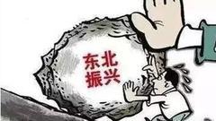 """培养""""冰雪""""人才振兴经济 龙江委员聚焦发展热点"""