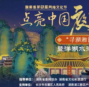 点亮中国夜经济邦畿·湖南站