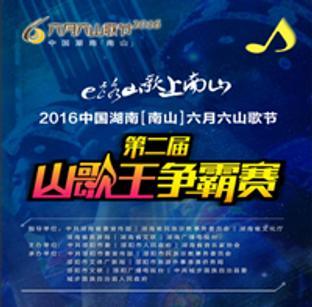 2016六月六山歌节