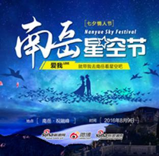 2016南岳星空节