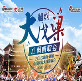2016中国侗族大戊梁歌会