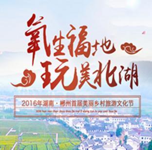 郴州美丽乡村旅游文化节