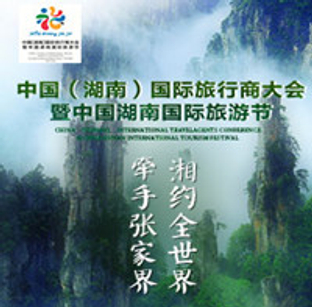 2016中国湖南国际旅游节