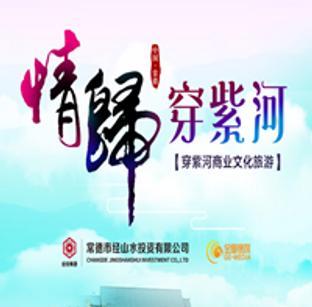 中国常德·情归穿紫河