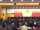 定了!湖南省市县三级监察委员会组建时间表出炉