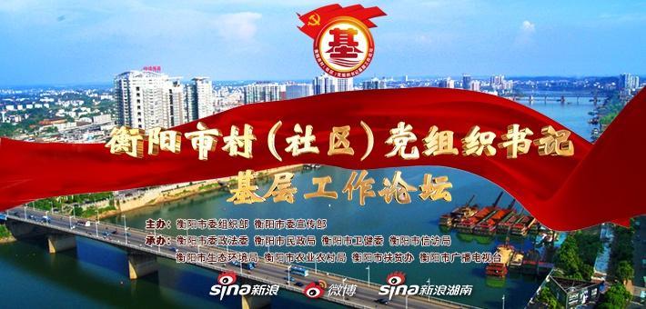 直播丨衡阳市村(社区)党组织书记基层工作论坛启动仪式