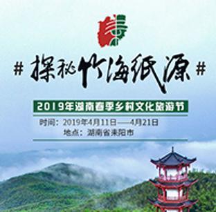 2019湖南春季乡村文化旅游节