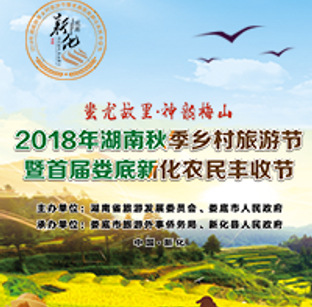 2018湖南秋季乡村旅游节