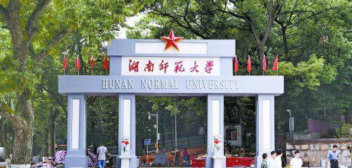 湖南师范大学老校门重现