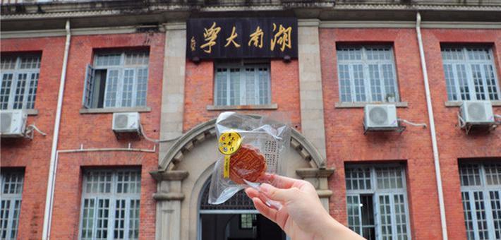 一万份湖南大学定制月饼免费发放给学生
