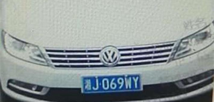 举报有奖 全力缉拿湘J069WY白色小车