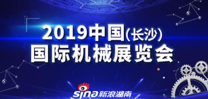 2019中国国际工程机械展