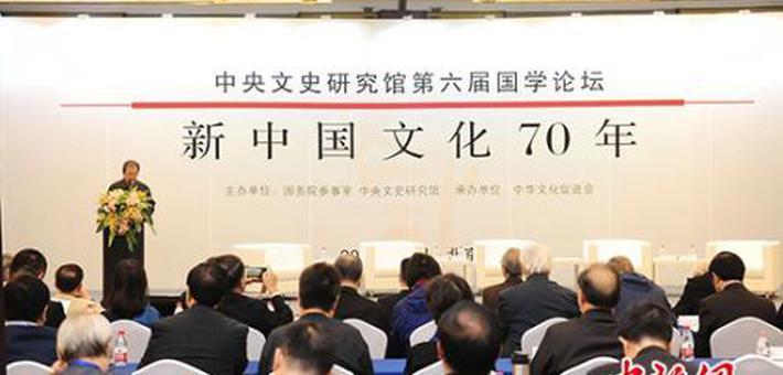中央文史研究馆第六届国学论坛在北京举行