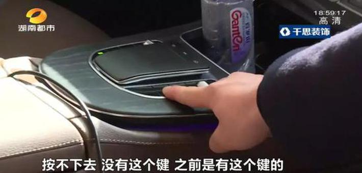 长沙奔驰4S店修轮胎丢中控台零件?